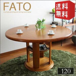 【送料込】ダイニング 丸テーブル ファト | ダイニングテーブル 丸テーブル 120 120cm 丸 丸型 無垢 円形 テーブル 木製 北欧 カフェ 収納 ナチュラル 幅120 単品 4人 広い 大きい オシャレ 送料