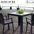 イタリア製 ガーデンテーブル 3点セット Juska ジャスカ | ガーデンテーブルセット ガーデンテーブル セット 軽量 軽い 庭 テラス バルコニー 完成品 チェア 肘付き スタッキング ラタン風 プラスチック おしゃれ 送料無料