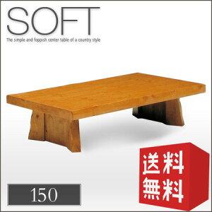座卓 ソフト 150 | センターテーブル リビングテーブル 木製 和風 北欧 カントリー パイン材 和室 和モダン 木製テーブル ナチュラル オシャレ 送料無料