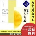 まほらまメイドインジャパンwith日本のおいしい食べ物 カタログギフト【和婚 香典返し 法要 法事のお返しにおすすめなギフトカタログ】|※あす楽(翌日配送)はカード限定 ※包装のしメッセージカード無料対応