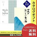 今なら5400円以上で送料無料|まほらまメイドインジャパンwith日本のおいしい食べ物 カタログギフト【和婚 香典返し 法要 法事のお返しにおすすめなギフトカタログ】|※あす楽(翌日配送)はカード限定 ※包装のしメッセージカード無料対応