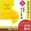 メイドインジャパン ウィズ日本のおいしい食べ物 カタログギフト<MJ06+橙[だいだい]>カタログギ