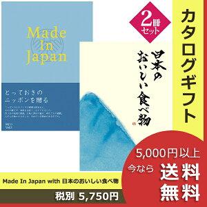 メイドインジャパン カタログ