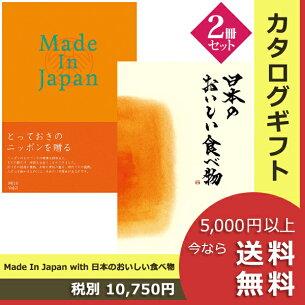 メイドインジャパン カタログ おすすめ ギフトカ