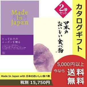メイドインジャパン おすすめ カタログ