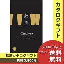 銘酒カタログギフト<GS01>【父の日 お祝い 御中元 お歳暮 各種お返しにおすすめなギフトカタログ