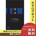 送料無料|銘酒カタログギフト<GS02>【父の日 お祝い 御中元 お歳暮 各種お返しにおすすめなギフ