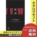 送料無料|銘酒カタログギフト<GS03>【父の日 お祝い 御...