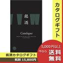 送料無料|銘酒カタログギフト<GS04>【父の日 お祝い 御...