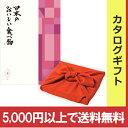 送料無料|<風呂敷包み>日本のおいしい食べ物 カタログギフト<蓮[はす]+風呂敷(ちりめんりんご)>|※平日9時まで当日出荷(カード限定)※包装のしメッセージカード無料対応