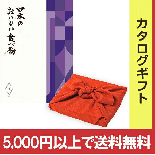 送料無料|<風呂敷包み>日本のおいしい食べ物 カタログギフト<藤+風呂敷(りんご)>|※平日9時まで当日出荷(カード限定)※包装のしメッセージカード無料対応