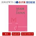 メイドインジャパン カタログギフト <MJ08>|※平日9時まで当日出荷(カード限定)※包装のしメッセージカード無料対応