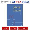 送料無料|メイドインジャパン  カタログギフト <MJ10>|※あす楽(翌日配送)はカード限定※包装のしメッセージカード無料対応