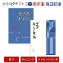 送料無料|メイドインジャパン ウィズ日本のおいしい食べ物<MJ10+藍[あい]>カタログギフト|※あ