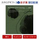 送料無料|ACTUS(アクタス) ギフトカタログ <Edition M_G>モスグリーンエディション|※あす楽(翌日配送)はカード限定 ※包装のしメッセージカード無料対応
