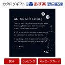 送料無料|ACTUS(アクタス) ギフトカタログ <Edition M_B>【結婚内祝い 出産内祝い