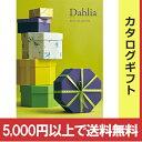 ベストコレクション<ダリア> カタログギフト【結婚内祝い 出...