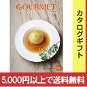 送料無料|グルメ カタログギフト <GD>【結婚内祝い 出産...