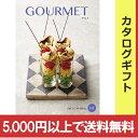 送料無料|グルメ カタログギフト <GF>【結婚内祝い 出産...