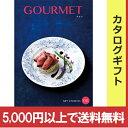 送料無料|グルメ カタログギフト <GG>【結婚内祝い 出産...