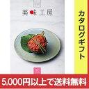 美味工房(びみこうぼう) SCコース カタログギフト【結婚内...