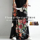 個性的なセンスでお洒落ゴコロくすぐる。アンティーク花柄ロングスカート・7月10日0時〜再販。メール便不可