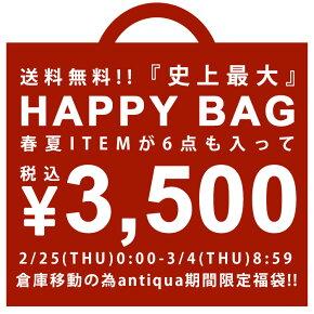 【春夏物大特別福袋!倉庫移動の為、antiqua史上最大!3月中旬〜下旬納期】3月4日9時終了。福袋 送料無料・2月25日0時〜発売。メール便不可
