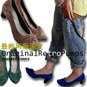 期間限定送料無料!antiqua original『大人の女性にこそ響く、本物のラグジュアリー。』再販!!愛さずにはいられない最高の靴を。スエードパンプス##