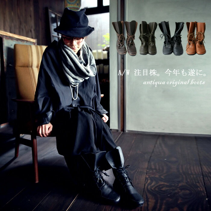 あの大大大ヒット!編み上げブーツ!本物志向の大人の女性に!再販!日本製本革編み上げブーツ## 送料無料!