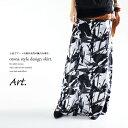 期間限定送料無料!一つのスカートで違う私に。『白と黒が織りなす芸術』9月30日10時&20時〜2回再再再再再販!コーデの変化を楽しみたい。アートデザイン柄2wa...