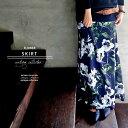 期間限定送料無料!濃紺に咲き誇る花たちが魅了する。『スカートを穿いているというより、artを纏っている。』8月17日10時&20時〜2回発売!選ばれし柄と素材で...