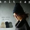 定番のニット帽で、アレンジ多彩に。『ケーブル編みのざっくり感で大人可愛く。』9月20日10時&20時〜2回発売!ナチュラルな雰囲気を惹き出す。ケーブル編みニット...