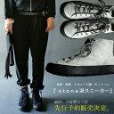 普段スニーカーを選ばないあなたにも履いてほしいから。『フェイクスウェード素材・本革の紐でまるでブーツ!』10月8日10時〜予約販売開始!■納期:11月中旬〜下旬...