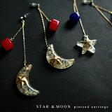 星ピアス耳元に願いを込めて、きらっと輝くスター×ムーン。『物語の世界がここに、ゴールドの輝きにキレイ色をプラス。』1月8日20時〜再再販!星と月のロマンチック空間。星・月チェーンピアスc8