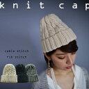 期間限定送料無料!定番のニット帽で、アレンジ多彩に。『ケーブル編みのざっくり感で大人可愛く。』11月28日10時&20時〜2回再販!■28番色のみ。ナチュラルな雰囲気を惹き出す。ケーブル編みニット帽##【22】x8
