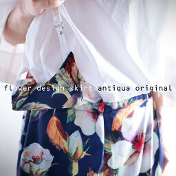 穿いた者だけが分かるハイクラス。アシメ花柄サスペスカート★7月30日20時〜再再販!『どうせなら、今までにないロングスカートを創りたい。』##o8【☆】