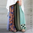 レトロモダンな柄切り替えがスタイリングに好印象。花柄ロングスカート・8月3日20時〜再再販。「G」##×メール便不可!