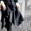 期間限定送料無料!『動きと美しさを計算した特別な一枚。』9月10日10時〜再再再再販!裾の揺らぎがランダムに美しすぎる、変形スカート##s4