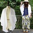 期間限定送料無料!fuwari大人可愛い清楚羽織り。『ふと目線を送った先にあるclean。』5月25日10時&20時〜2回発売!クローゼット一新計画。襟付きドルマン2way羽織り##Z8【q】
