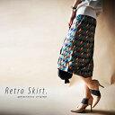 華やかで、心地よくて。『retoro柄に身を包むしあわせ。』2月17日20時〜再販!スカートのお洒落マニュアル。柄デザインスカートe10