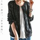 自分目線でファッションを飾る。レースジャケット・1月30日10時〜再再販。『目先を追い求めないオトナの選択肢。』##×メール便不可!