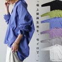 極上綿麻。大人っぽいをつくる旬色に惚れ。スタンドカラーシャツ・「G」(100)◎メール便可!