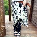 『ボタニカルを纏って、新しいワタシを魅せる。』6月9日10時&20時?2回再販!明るく華やぐドレープが揺れる、ラップスカート##