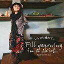 antiquatoy新作!『幾何学がキッズファッションを大胆に変える。』お洒落でココロに響く色使い。レトロスカート##