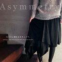 『その美しさには、ワケがある。』2月8日20時〜再再再再再再販!風に揺れる、変形アシンメトリースカート##e6
