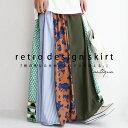 レトロモダンな柄切り替えがスタイリングに好印象。花柄ロングスカート・5月9日20時〜再再販。メール便不可