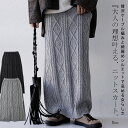 ゆるっと×辛口、愛され女子。ケーブルニットロングスカート・再再販。##×メール便不可!【1911B】