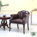 シェルファ アームチェア ブラウン 茶 6096-5P38