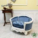 ペットベッド おしゃれ ペットチェア かわいい ペット