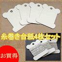 【お買得】 かわいい紙製糸巻き台紙4枚セット